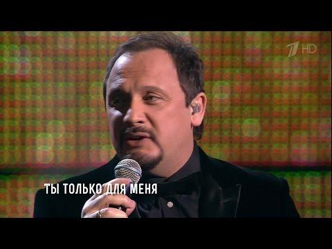 Стас Михайлов - Ты только для меня (Сольный концерт Джокер) HD