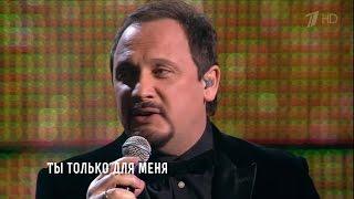 """Стас Михайлов - Ты только для меня (Сольный концерт """"Джокер"""") HD"""