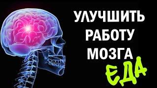 ЕДА ДЛЯ МОЗГА Улучшить работу мозга человека Здоровое и правильное питание