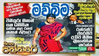Siyatha Paththare | 09.01.2020 | @Siyatha TV