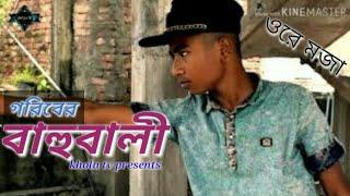 goriber bahubali ...Funny movie .. 720 p 2018