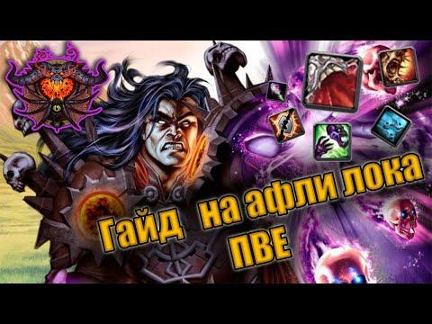 Гайд на Афли Чернокнижника | Guide warlock affliction pve 3.3.5