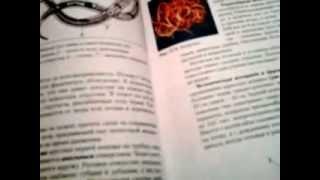 новое изучение биологии