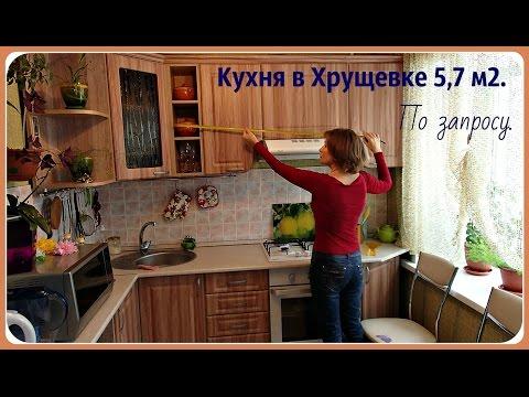 Кухня в Хрущевке 5, 7 м2. Планировка  маленькой кухни в Хрущевке.