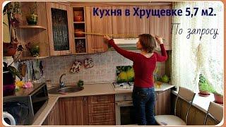 Кухня в Хрущевке 5, 7 м2. Планировка  маленькой кухни в Хрущевке.(, 2015-11-03T05:43:01.000Z)
