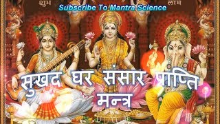 Mantra For a New Sweet Home - Vasudha Lakshmi Mantra by