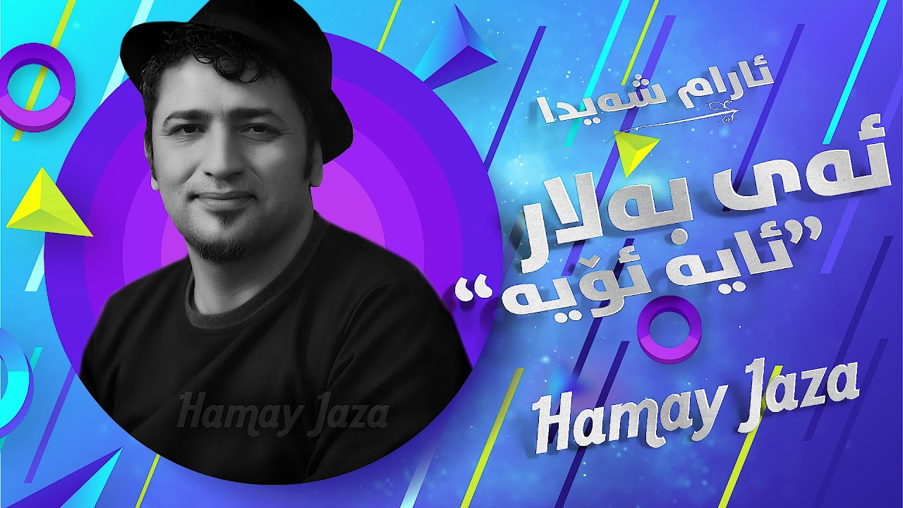 Download Aram Shaida 2020 ( Ay Balar W Balar + Aya Oia ) Xoshtren Gorani