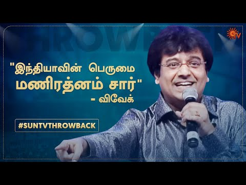 Actor Vivek on working with various talented directors   D40   Sun TV Throwback