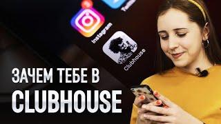 Что такое CLUBHOUSE и как туда попасть? Можно ли учить английский в Клабхаус?