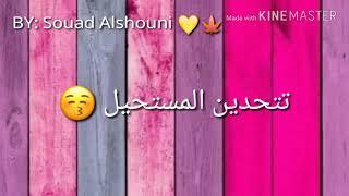 أغنية عيشي الحكاية 😍 تصميمي رأيكن || Souad Alshouni