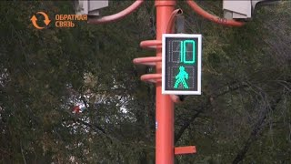 как сделать сигнал светофора тише?