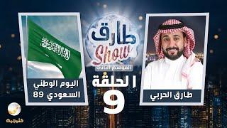 طارق شو موسم 2 الحلقة 9 - حلقة اليوم الوطني مع عفاس بن حرباش - أحمد عكاش - عبدالعزيز اليامي