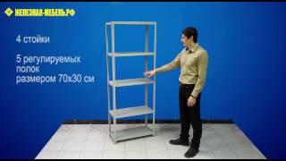 Железная-Мебель.рф - обзор стеллажа ПРАКТИК MS