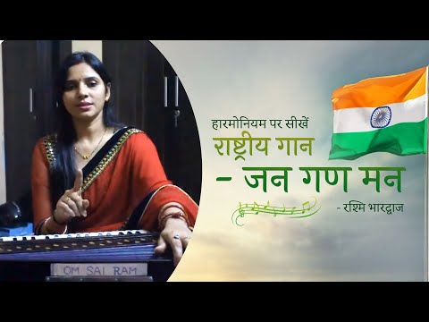 Harmonium Tutorial & Notation for Jan Gan Man (Indian National Anthem) - Rashmi Bhardwaj