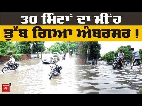 30 Minutes ਦੇ ਮੀਂਹ ਨੇ Amritsar ਦਾ ਵੇਖੋ ਕੀ ਕੀਤਾ ਹਾਲ
