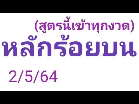 หลักร้อยบน(เข้าทุกงวด)|2/5/64|Thailand lottery2/5/2021