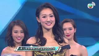 [港姐Twins] 張寶欣勇奪Big Big Channel獎項 頒獎嘉賓竟然係親家姐 - 香港小姐檔案 thumbnail