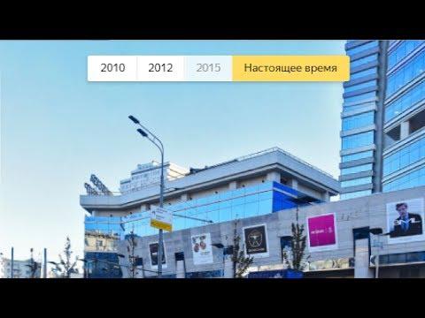 Как посмотреть  Яндекс панорамы за 2010, 2015, 2012 и Настоящее время