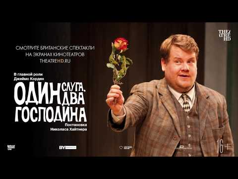«ОДИН СЛУГА, ДВА ГОСПОДИНА» в кино. Королевский Национальный театр