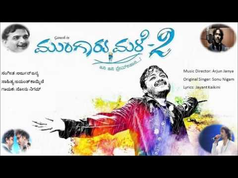 Mungaru Male 2| Gamanisu Omme Neenu Song Cover By Srinivas-ಗಮನಿಸು ಒಮ್ಮೆ ನೀನು