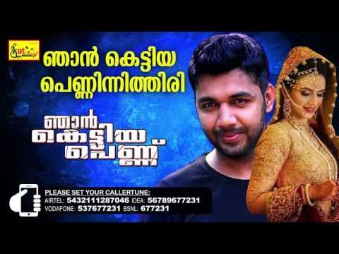 ഞാൻ കെട്ടിയ | Njan Kettiya Pennu | Latest Romantic Malayalam Album Song | Saleem Kodathoor