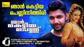 ഞാൻ കെട്ടിയ | Njan Kettiya Pennu | Latest Romantic Malayalam Album Song | Saleem Kodathoor