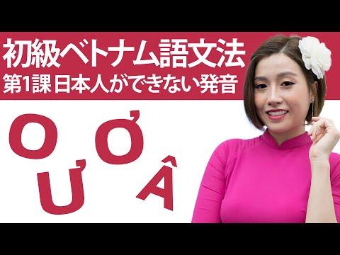 初級ベトナム語文法第1課「日本人が出来ない発音」「Ơ , Â , O , Ư」#日本人#出来ない#発音
