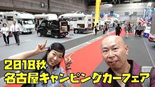 名古屋キャンピングカーフェアに行ってきました。 約150台のキャンピン...