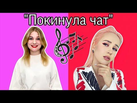 КЛАВА КОКА - ПОКИНУЛА ЧАТ ( Кавер by Wika Toriia)