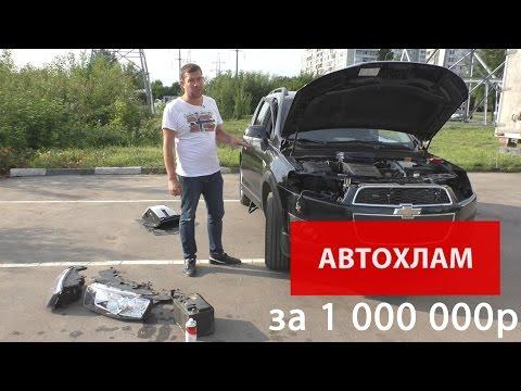 видео: Конченый АВТОХЛАМ за 1.000.000р!!!