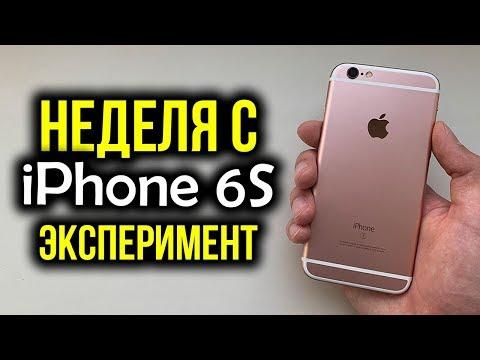 Неделя с iPhone 6S - Эксперимент! Как себя показывает в 2019 году?