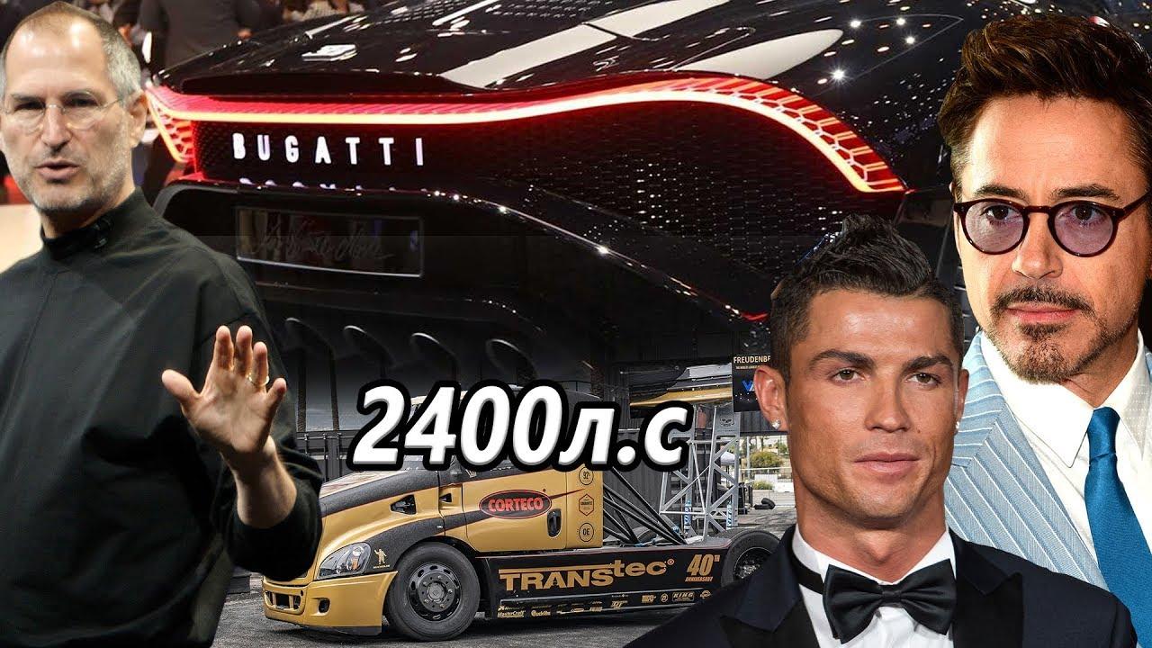 Владелец Bugatti La Voiture Noire, Новый корвет C8, ДРИФТ грузовик на 5 тонн, Tesla Roadster