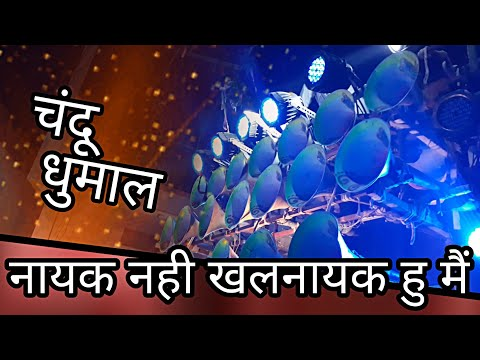Chandu Dhumal |  इनका sound ही गजब है | khalnayak song | world best dj dhumal system