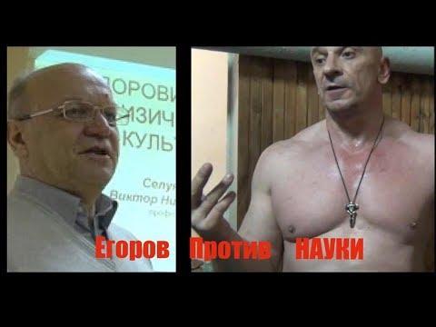 Система Селуянова только для Химиков и не подходит Натуралам, считает Леонид Егоров