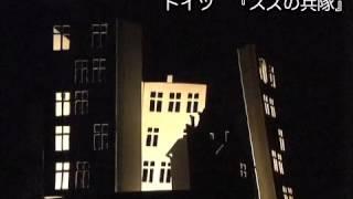 ドイツ・マイニンゲン劇場(影絵・人形劇・ダンス) 特設ドームで観る、...