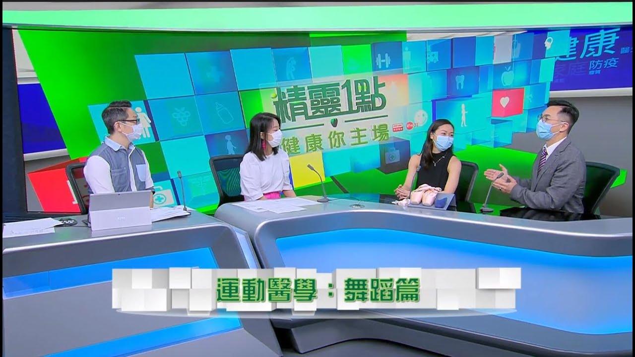 【精靈一點】 運動醫學:舞蹈篇 (RTHK 香港電台 2020.06.23)