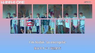 日本語歌詞【에너제틱 (Energetic)】by Wanna One (워너원)