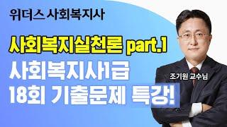 [사회복지사1급시험일정] 18회 기출문제 무료강의_[사…