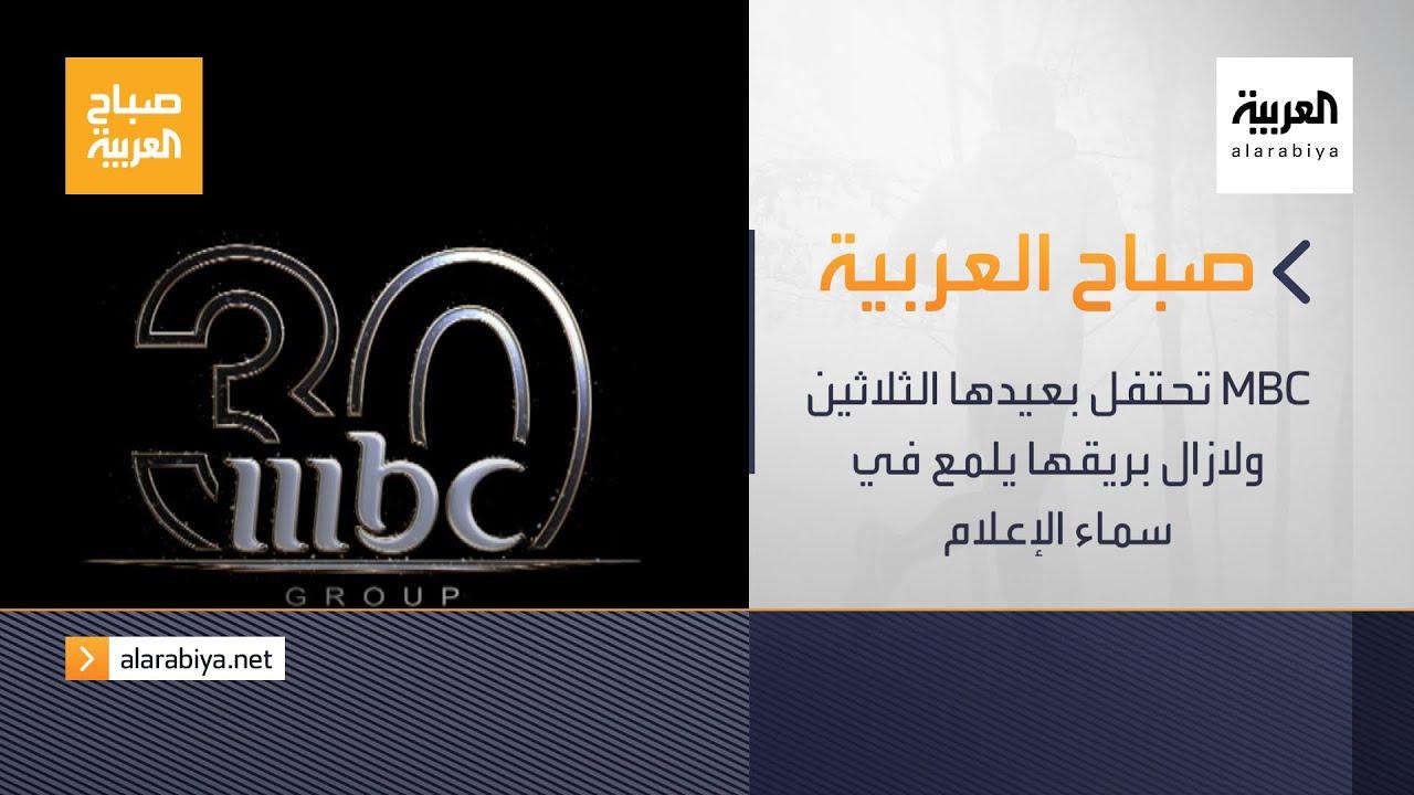 صباح العربية الحلقة الكاملة | MBC تحتفل بعيدها الثلاثين ولازال بريقها يلمع في سماء الإعلام  - نشر قبل 2 ساعة