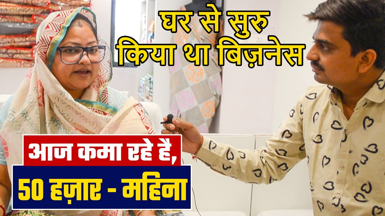 Small business ideas for women | Home based business ideas in india | business ideas in hindi