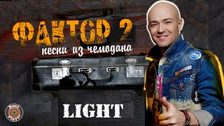 Фактор 2 - Песни из чемодана LIGHT (Альбом 2019)