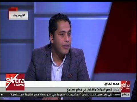 "Photo of اليوم وغدًا| رئيس قسم الحوادث بـ""مصراوي"" يوضح دور وزارة الداخلية الخدمي والإنساني – وظائف"