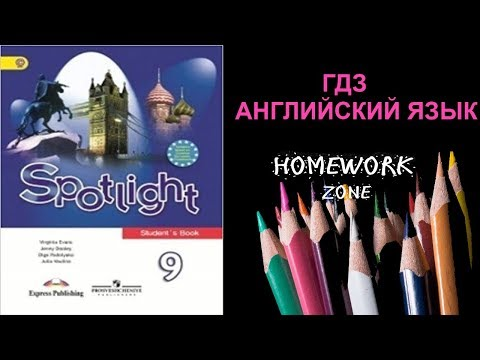 Учебник Spotlight 9 класс. Модуль 4 (a, B, C, D)