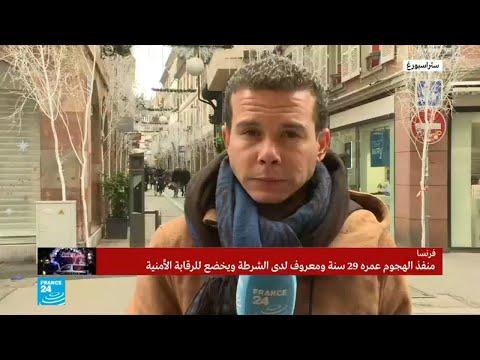 حداد وصدمة في ستراسبورغ غداة هجوم مسلح استهدف سوق الميلاد  - نشر قبل 2 ساعة