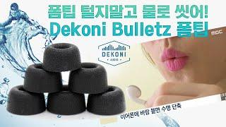 폼팁 털지말고 물로 씻어! Dekoni Bulletz 코드리스용까지!