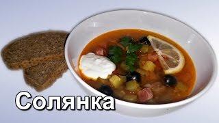 Солянка. Классический рецепт сборной мясной солянки. (Solyanka. Prefabricated meat soup.)