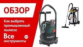 Выбираем пылесос для ремонта и стройки(, 2012-03-22T07:38:45.000Z)