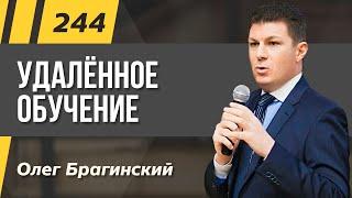 Олег Брагинский ТРАБЛШУТИНГ 244 Эффективное удаленное обучение