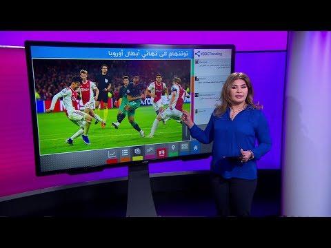 بي_بي_سي_ترندينغ:  فيديو| توتنهام يواجه ليفربول في نهائي دوري الأبطال بعد ...  - 18:53-2019 / 5 / 9