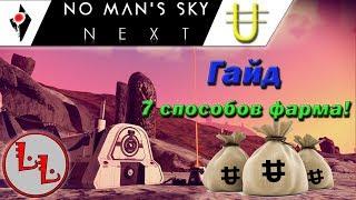 No Man's Sky - Обзор капитальных кораблей! [Большое прохождение!] #4